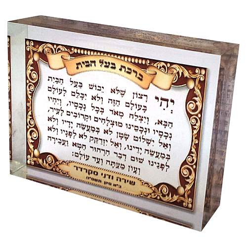 Home_Blessing_Lucite_paper-weight_acrylic_cube_with_paper_color_printing_inside.png