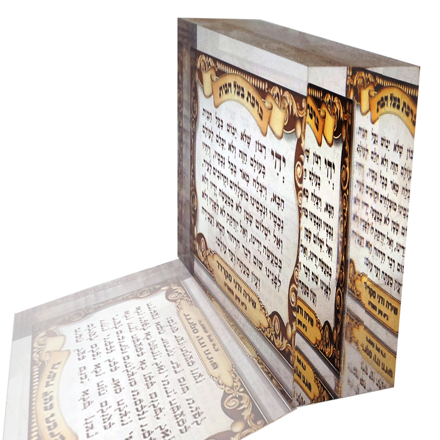 Home_Blessing_Lucite_paper-weight_acrylic_cube_with_paper_color_printing_inside_2.png